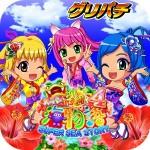 [グリパチ]CRスーパー海物語IN沖縄4 CommSeed Corporation