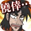 カイジ 人生逆転アプリ ~電流鉄骨渡り~ ITI,Inc.