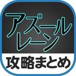 最速攻略まとめリーダー for アズールレーン Takashi Koizumi