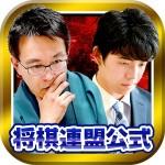 日本将棋連盟ライブ中継 2018年1~6月版 プロ対局が解説付きで観られる将棋アプリ Japan Shogi Association