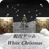 脱出ゲーム ホワイトクリスマス Room's Room