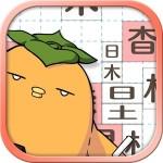 テト字ス~落ちもの漢字パズルゲーム~ SilverStarJapan