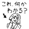 これ何かわかる? 2017年 スペシャル (株)面白革命capsule+