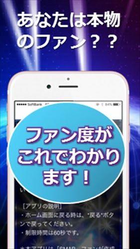 イントロ ドン アプリ