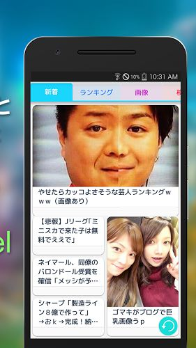 ニュース 2 チャンネル