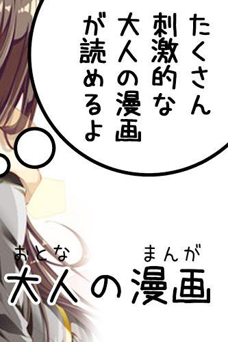 おとなのコミック(//∇//) おとな...
