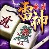 麻雀 雷神 -Rising-|無料で楽しめる本格3D麻雀ゲーム Ateam Inc.