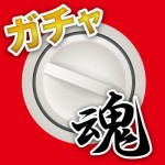 ガチャ魂 -超課金列伝- Soneru Inc.
