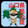 山口県民の証 Larix Co., Ltd.
