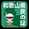 和歌山県民の証 Larix Co., Ltd.