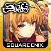三国志乱舞 – スクエニが贈る本格三国志RPG – SQUARE ENIX INC