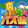パズ億~爽快パズルゲーム DeNA Co., Ltd.
