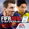 FIFA ワールドクラスサッカー 2016 Electronic Arts