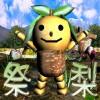 なっちゃんの梨収穫祭 Tetsuyoshi Morikawa