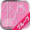 AKB48グループ ついに公式音ゲーでました。(公式) S&P Co., Ltd.