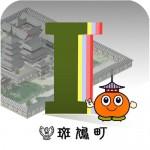 I(あい)-斑鳩町観光・防災ナビ- Ikaruga Town