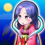 その後のかぐや姫 – 無料 の 放置 育成 シュミレーション ゲーム – hamon