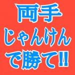W Janken SUSUMU SENGOKU