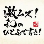 激ムズ!和のひとふで書き1300! HAYATO SAITO