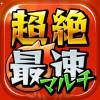 【超絶】モンスト最速マルチ掲示板アプリ for モンスターストライク SVC inc
