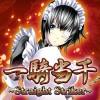 一騎当千~StraightStriker~(ストレートストライカー) D-techno Co.,Ltd.