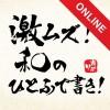 激ムズ!和のひとふで書き!online HAYATO SAITO