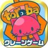 クレーンゲーム「トレバ」 CyberStep, Inc.