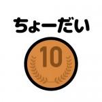 間違えたら10円ちょーだい Jun Saotome
