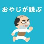 おやじが跳ぶ REP COM Inc.