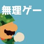ほぼ無理ゲー kazunori kubota