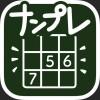 ナンプレ!目に優しいナンバープレイス【無料】操作しやすいパズルゲーム OFFICE MOVE