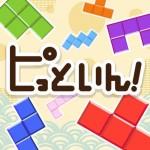 スカッと!脳トレ!ピッといん〜頭がよくなるブロックパズルゲーム〜 HAYATO SAITO