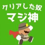 クリアした奴マジ神 kazunori kubota
