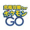 究極攻略 for ポケモンGO sunao yamagishi