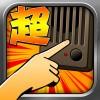 超ピンポンダッシュ ~無料暇つぶしゲーム~ Cybergate technology Ltd.