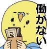 借金あるからギャンブルしてくる nakayama motoki