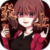 炎上なう -つぶやきSNS風シミュレーションゲーム- SEEC Inc.