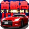 首都高バトルXTREME Genki Co.,Ltd.