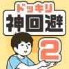 ドッキリ神回避2 -脱出ゲーム GLOBAL GEAR, K.K.
