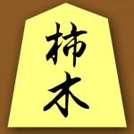 柿木将棋 Yoshikazu Kakinoki