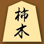 柿木将棋 for iPad Yoshikazu Kakinoki