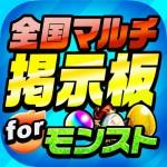 モンスト 全国最速 マルチ掲示板 for モンスト Wataru Inoue