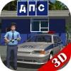 Traffic Cop Simulator 3D TopMobGames