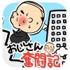 おじさん奮闘記 good-place
