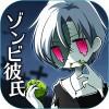 ゾンビ彼氏†多言語版 Karapon.Games