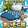 バーコードすいぞく館~お魚をスキャンしてあつめよう♪~ Chronus F Inc.