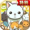 ねこカフェ★特別版★~猫を育てる楽しい育成ゲーム~ Chronus F Inc.