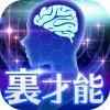 無料診断心理テスト 裏才能診断 ESC-APE by SEEC