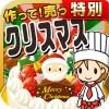 クリスマスの達人★特別版★~つくって売ってお店をでっかく!~ Chronus M Inc.