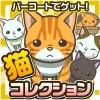 バーコードにゃんコレクション~猫をスキャンしてあつめよう!~ Chronus F Inc.